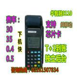 8110移动POS机办理、可刷芯片卡的POS机个人办理、招商中