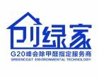 杭州创绿家空气检测公司 一次治理 质保十年 每年两次复检!
