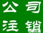广州公司注册,注销,变更,创业补贴,高新企业认定