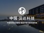 汉达科技与国网郑州供电公司廉政信息化建设达成战略合作