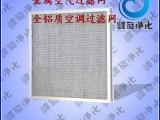 苏州全金属空气过滤器(铝制过滤网,波浪网)