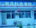 迁西县汉儿庄乡太阳峪潮月轩农家院