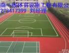 株洲县250米塑胶跑道专业施工单位欢迎来电咨询湖南一线体育