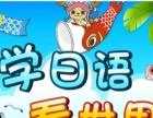 牡丹江较好的日语培训学校榜