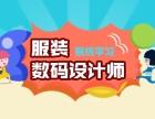 上海服装设计师培训班 量身定制职业规划方案