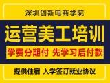 深圳电商美工培训机构,龙岗区布吉零基础学习电商美工运营培训