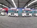 河南雅美可移动店经营各种流动餐车定做各种餐车