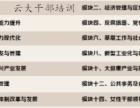 云南大学干部培训专业课程