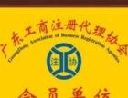 代理中山公司注册,记账报税,纳税申请等服务。