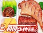 丽华快餐加盟/丽华快餐/快餐加盟/中式快餐