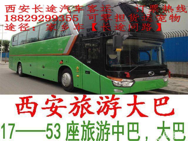 西安到广州汽车直达18829299355