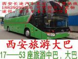 西安到百色汽车直达提前预定18829299355客车大巴专线
