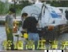 诸暨专业管道疏通高压清洗化粪池清理抽粪