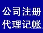 昊润税务烟台代办执照 代理记账