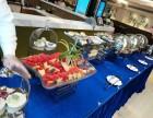 东莞中堂周边餐饮上门任君选中西式自助餐 自助茶歇 自助烧烤