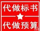 青海专业标书代写/代做工程预算/工程造价/预结算