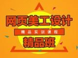 上海網頁設計師就業培訓,web前端開發,php培訓