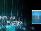 陕西UI培训产品精修