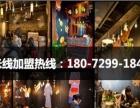 温州阿香米线加盟费多少_米线加盟店/餐饮加盟