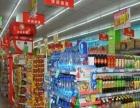 雅家乐超市加盟火爆招商中!