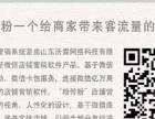 微信移动营销广告推广粉带粉系统加盟 1万元以下