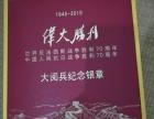 抗战胜利70周年大阅兵纪念银章