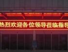 静安LED屏维修 静安区维修LED显示屏 电子屏修理维护