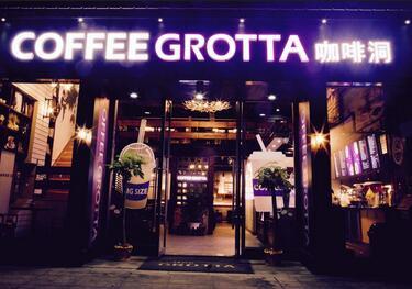 咖啡洞咖啡加盟总部在哪 咖啡洞加盟电话多少 咖啡洞加盟条件