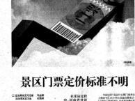 王冰律师接受 法制周末 采访,就景区门票涨价发表意见!