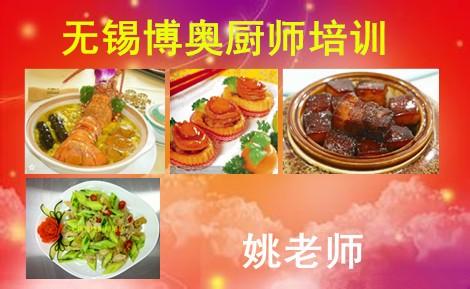 无锡新区博奥厨师培训班短期厨师培训班招生