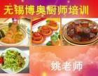 无锡比较便宜的中餐西餐培训班?博奥专业厨师培训招生