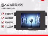 深圳厂家直销6.4寸工业嵌入式电阻触摸显示器高清触控电脑