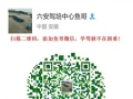 六安驾培中心安庆招收A2B2学员,2月5000拿证