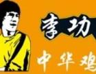 茂名李功夫中华鸡排加盟如何加盟条件有哪些