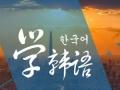 爱斯教育/雅思托福/综合口语/小语种培训