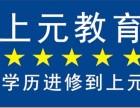 江阴哪里有提升学历的培训高升专专升本