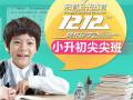 银川小升初冲刺班:语文 数学 英语招生中