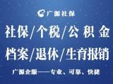 北京順義區的代交社保公司哪里有,北京各區社保個稅代理