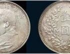 长期收购钱币古董艺术品
