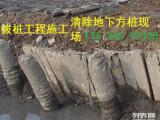 上海金山区路面走道板铺路钢板租赁-拔桩清障工程清除地下废桩