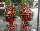 长沙市芙蓉区维一星城附近有花店定花篮的吗?电话多少