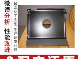 笔记本支架 配方优化 散热旋转 经久耐用
