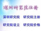 深圳研究院注册