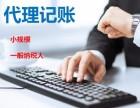 十七年老牌企业 工商注册 代理记账 审计