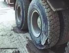 江山路汽车救援流动补胎,大货车流动补胎,24小时紧急救援