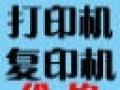 温州鹿城瓯海龙湾打印机维修复印机维修上门服务加粉