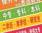 中国医科大学网络教育学院17年秋专科本科二学历招生,专业全