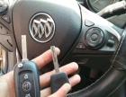 改装汽车钥匙配件