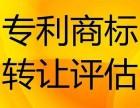 福州资产评估公司 著作版权评估 商标著作评估 专利评估