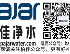 十大品牌净水器厂家柏佳净水代理商成功案例经验分享